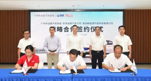 东风启辰、广州市出租汽车协会、奥动新能源签署战略合作协议