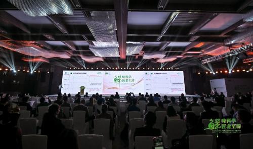 """""""2020太太乐鲜味科学聚力未来研讨会""""成功举办,三大新品倍"""